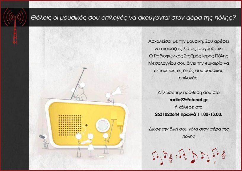 Πρόσκληση για Ραδιοφωνικούς Παραγωγούς