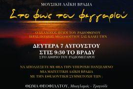 Μουσική Λαϊκή Βραδιά: «Στο φως του φεγγαριού» ΔΕΥΤΕΡΑ 7 ΑΥΓΟΥΣΤΟΥ 9.30 το βράδυ