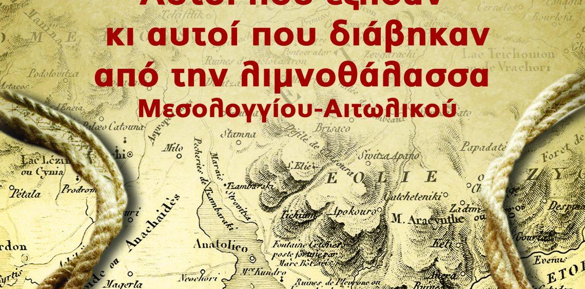 192η Επέτειος της Εξόδου των Ελευθέρων Πολιορκημένων