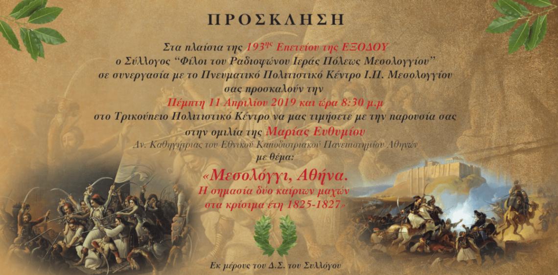 Μεσολόγγι-Αθήνα, η σημασία δύο καίριων μαχών στα κρίσιμα έτη 1825-1827